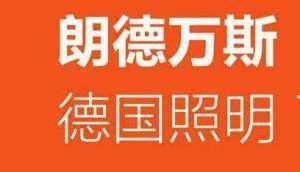 谭昌琳辞去朗德万斯CEO一职珠海